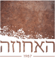 Haahuzah