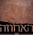La Haahuzah